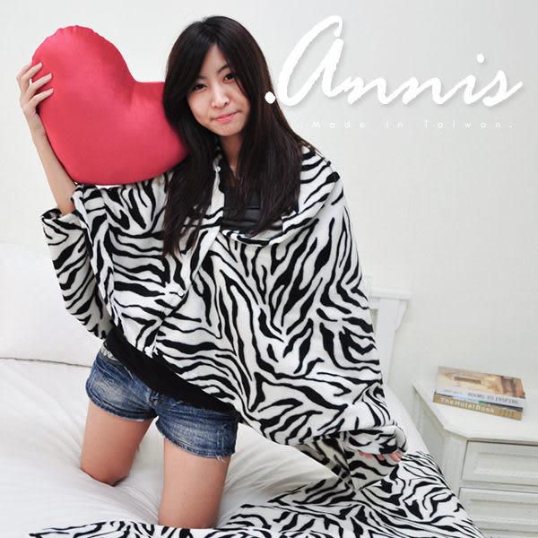 【安妮絲Annis】搖粒絨刷毛兩用披肩(斑馬紋)/MIT台灣製造/毛毯/兩用被/袖毯/斗篷/隨意毯/懶人毯