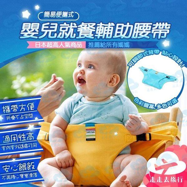 走走去旅行99750【HC795】可折疊嬰兒餐椅帶 便攜式兒童座椅 嬰兒就餐腰帶 7色可選