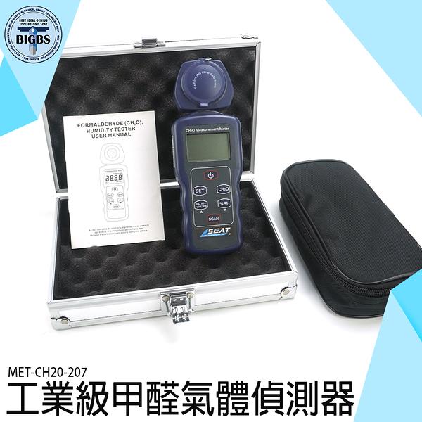 《利器五金》甲醛氣體測試儀 甲醛室內 空氣檢測 空氣品質 推薦 甲醛檢測方法 甲醛測量 MET-CH20-207