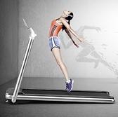 跑步機 跑步機家用款小型摺疊室內走步平板超靜音健身房專用 夢藝家
