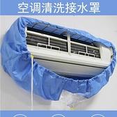 專業空調清洗工具全套殺菌清洗劑家用掛機免拆接水罩洗空調的神器
