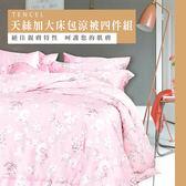 天絲/專櫃級100%.加大床包涼被四件組.櫻花雨/伊柔寢飾