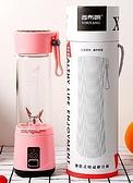 充電便攜式榨汁機電動迷你果汁機學生嬰兒料理榨汁杯 青木鋪子