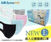 『現貨』永猷 成人 3D立體醫用口罩(50入/盒)-L 藍色/粉紅