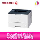 分期0利率 富士全錄 FUJI XEROX DocuPrint P375d A4黑白雷射印表機