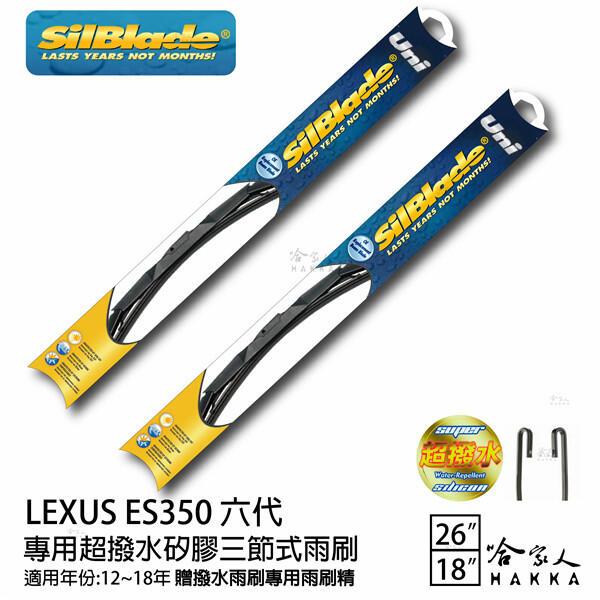 LEXUS ES350 6代 三節式矽膠撥水雨刷 26 18 贈雨刷精 silblade 12~18年 哈家人