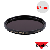 Kenko Real Pro RealPro MC ND32 減光鏡 67mm 公司貨