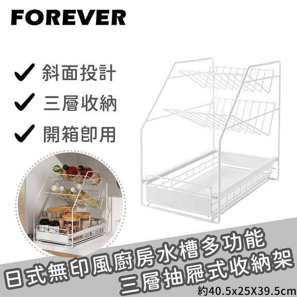 【日本FOREVER】日式無印風廚房水槽多功能三層抽屜式收納架