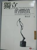 【書寶二手書T9/政治_LPK】獨立的價值_原價300_曹長青