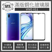 【MK馬克】ViVO V11 全滿版9H鋼化玻璃保護膜 保護貼 鋼化膜 玻璃貼 玻璃膜 滿版膜 黑色