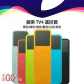 3C 【經典款】 Apple TV 4代 4K 遙控器矽膠保護套 6款【生活Go簡單】現貨販售【3C0001】