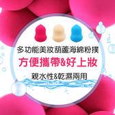 葫蘆水滴型海綿粉撲 乾濕兩用美妝蛋 彩妝美容化妝小物 (隨機不挑色)