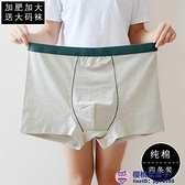 4條裝 超大碼四角褲男士內褲大碼加肥加大碼特大號平角褲純棉胖子超級品牌【櫻桃】