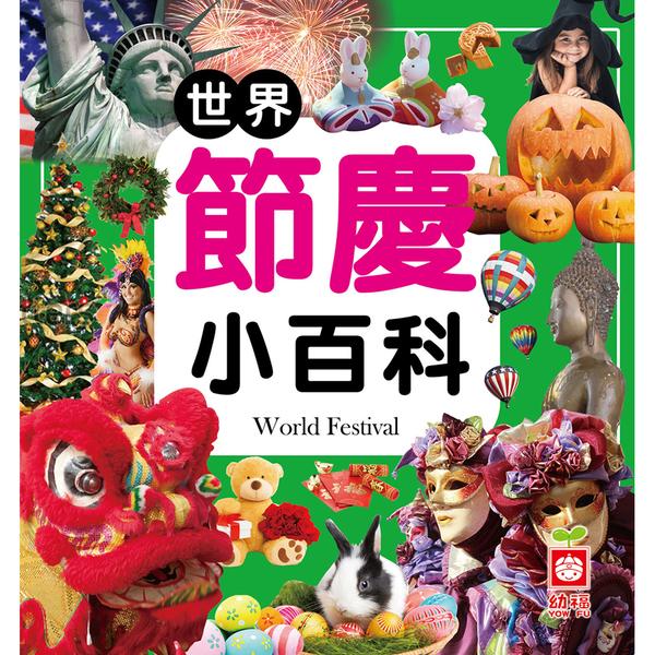 世界節慶小百科(正方彩色精裝書144頁)