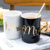 創意mr mrs系列情侶水杯簡約馬克杯帶蓋勺咖啡杯家用辦公陶瓷杯子 金曼麗莎