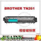 USAINK☆BROTHER TN261/ TN-265 / TN265 藍色相容碳粉匣  適用:HL-3150CDN/HL-3170CDW/MFC-9140CDN/MFC-9330CDW/TN-261