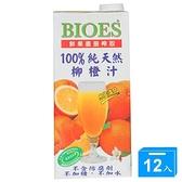 囍瑞100%柳橙汁1000mlx12入/箱【愛買】