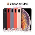 iPhone XS XR MAX矽膠護套...