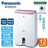 【Panasonic國際牌】 12公升高效型除濕機/玫瑰金 / F-Y24EXP