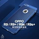 高效散熱 手機殼 OPPO R9 / R9 Plus / R9s / R9s Plus 硬殼 全包 超透氣 鏤空蜂窩 散熱殼 霧面