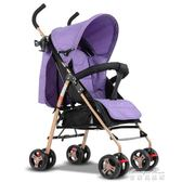 四季嬰兒推車寶寶簡易超輕便攜可坐可躺折疊避震傘車手推嬰兒童車igo   麥琪精品屋