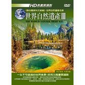 世界自然遺產Ⅲ DVD