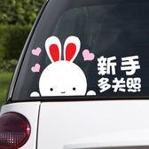 車貼 新手上路車貼女新手貼紙女司機車身貼畫反光實習標志車尾可愛貼紙