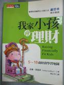 【書寶二手書T1/家庭_HLA】我家小孩會理財-5~18歲財務學習地圖_周宜芳, 裘琳‧賈德