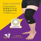 護具 吸濕排汗黑色護膝 GoAround  COOLMAX超彈力護膝(1入) 醫療護具 吸濕排汗護膝 運動 膝蓋保護 萊卡
