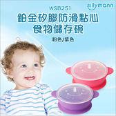 ✿蟲寶寶✿【韓國sillymann】100%鉑金矽膠防滑點心食物儲存碗 - 150ml 2色可選