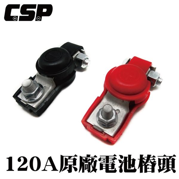 【CSP】120A原廠電池鉛頭 電樁頭 電池接頭 樁子頭 電瓶接頭 接頭更換 氧化更換 腐蝕更換