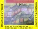 二手書博民逛書店【罕見】2017年出版 senses of the city . hangzhou and southern so