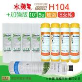 水蘋果居家淨水~ 水蘋果公司貨 EVERPURE H104 濾心 + EssenPure加強版前置濾心8支組(5微米壓紋PP+樹脂)