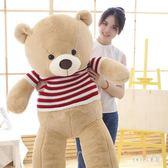 毛絨玩具 大抱熊泰迪熊公仔2米大熊抱抱熊睡覺娃娃生日禮物送女友 LN1464 【Sweet家居】
