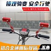 踏板電動摩托車改裝配件鋁合金後視鏡自行車反光鏡山地車倒車鏡 酷斯特數位3c