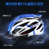 618好康又一發安全帽騎行頭盔一體成型腳踏車頭盔山地車頭盔男女「潮咖地帶」