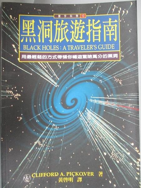 【書寶二手書T6/科學_MEC】黑洞旅遊指南 Black holes: a traveler's guide_Clifford A. Pickover作