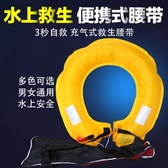 救生衣 救生圈成人自動充氣式專業加厚釣魚救生衣便攜式氣脹腰帶式救生圈 星河光年DF