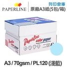 PAPERLINE PL120 淺藍色彩...