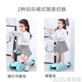 小孩幼兒寶寶滑板車女1-2-3-6歲兒童3輪溜溜車初學者可坐滑滑行車 YYJ 歌莉婭