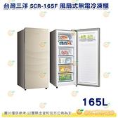 含基本安裝 台灣三洋 SANLUX SCR-165F 風扇式 無霜 冷凍櫃 165L 自動除霜 環保新冷媒 公司貨