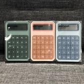 計算器小清新亞光磨砂便攜計算機簡約大摁鍵辦公用品計算器 嬡孕哺