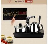 110V電熱水壺美國日本臺灣小家電自動上水抽水電茶爐燒水壺電磁爐   米蘭潮鞋館