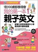 我的第一本親子英文【QR碼隨身學習版】:24小時學習不中斷,英語家庭化的萬用手冊..