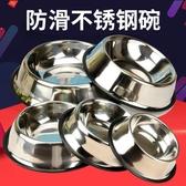 寵物狗碗貓碗狗狗用品泰迪食盆不銹鋼單碗狗盆貓盆大型犬防滑耐咬