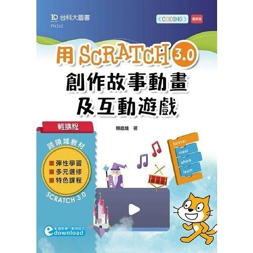 輕課程用Scratch 3.0創作故事動畫及互動遊戲