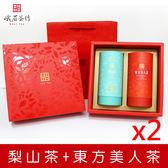 台灣嚴選雙罐小禮盒-梨山+東方美人 雙盒優惠 峨眉茶行
