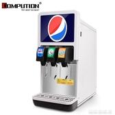 百事可樂機商用碳酸飲料機冷飲機三閥可口可樂碳酸現調機wy