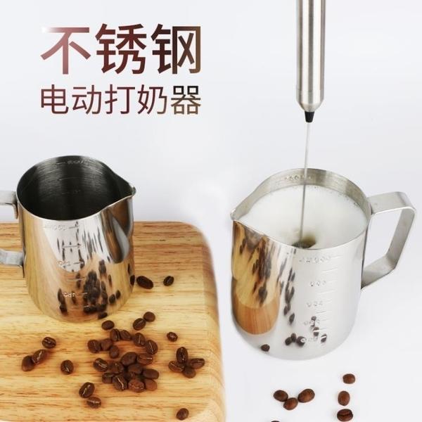 奶泡機 喜逗不銹鋼手持電動打奶器 花式咖啡奶泡器 牛奶攪拌機打蛋器 源治良品
