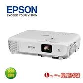 【送行動電源】上網登錄保固升級三年~ EPSON EB-X06 商用投影機